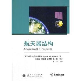 航天器结构