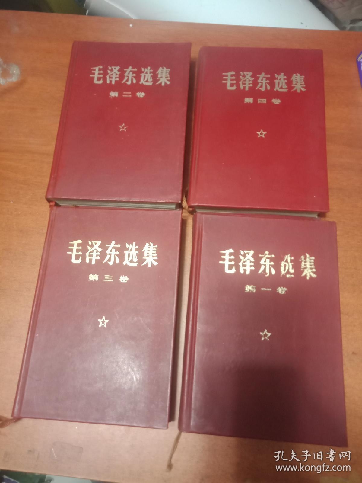 毛泽东选集 (全四卷) 大32开羊皮面硬精装,带原装函套,1969年大字版,一版一印(2-4卷,扉页有单位章,看图避免争议)