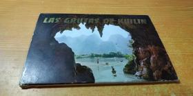 """(明信片)桂林岩洞-英文(1974年)""""12张一套"""""""