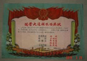 尹保仁  株洲茶陵人   红军、八路军  转任湖南省大通湖农场场长  颁发大跃进时期的奖状  1958年
