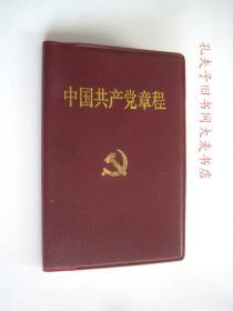 《中国共产党章程》1997年 袖珍小开本 128开本