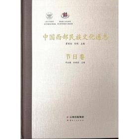 中国西部民族文化通志 节日卷