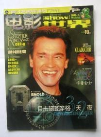 电影世界2000年7月