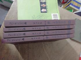 (平装八卷本)丹道法诀十二讲第1.2.3.4册合售《邮局普通包裹邮寄邮费18元》