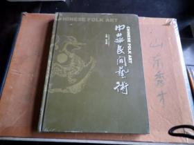 中华民间艺术   16开精装 全彩铜板 中英文对照   流通自然旧  内全新  未翻阅