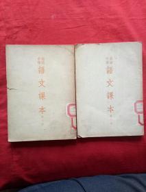 高级中学语文课本 第一.三册