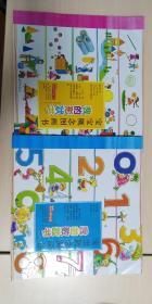宝宝概念图画书(我的数数书)(我的形状书)两本合售