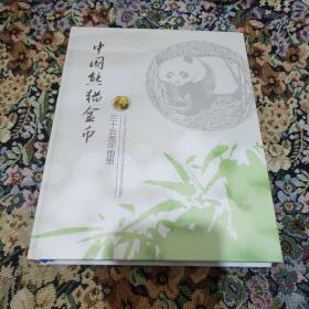 中国熊猫金币――三十五周年图册    无纪念券