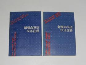 新概念英语汉译注释(上下册) 1985年