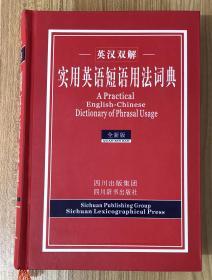 英汉双解实用英语短语用法词典(全新版) 9787806826737