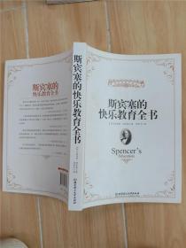 斯宾塞的快乐教育全书【内有笔迹】