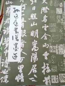 孙过庭书谱墨迹