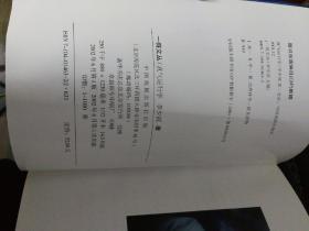 真气运行学(印量1000册 附功法图百幅 李少波九十寿辰脱稿 分上、下篇及附篇)