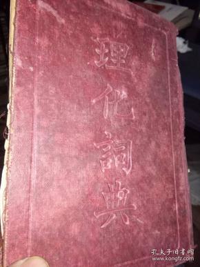 理化詞典(民國版)