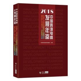 中国跨境电商发展年鉴(2018) 9F24c