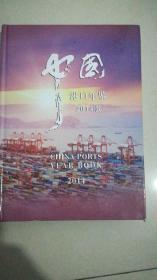 中国港口年鉴 2014