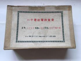 幻灯片《一个老红军的家史》