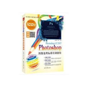 Photoshop图像处理标准培训教程