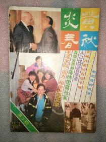 炎黄春秋1991年第3期