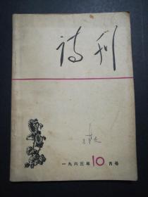 诗刊(1963年10月号)