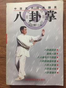 中国武术经典撷英--八卦掌