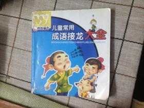 万友童书——儿童常用成语接龙大全