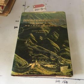 中华人民共和国分省地图集汉语拼音版 精装