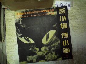 百家画库.中国美术家蔡小枫傅小宁合集(签名本).