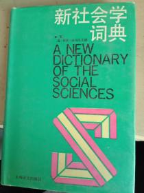 新社会学词典