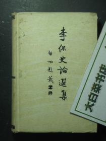 李侃史论选集 精装(43348)