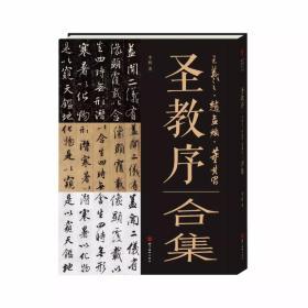经典书法临摹研习:圣教序·王羲之 赵孟頫 董其昌合集
