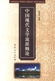中国现代文学流派概论