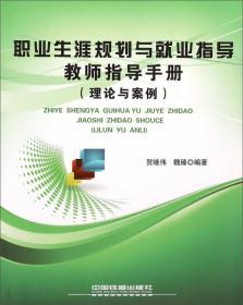 职业生涯规划与就业指导教师指导手册(理论与案例)