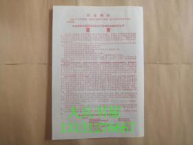 河北省保定市房管系统无产阶级革命派联合总部 宣言