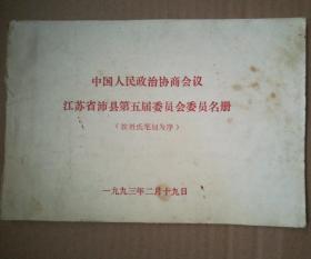中国人民政治协商会议江苏省沛县第五届委员会委员名单 品相如图