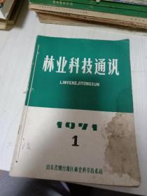 林业科技通讯1971-1.2,1972-1.2,1973-1.2.3.4.5,1974-1