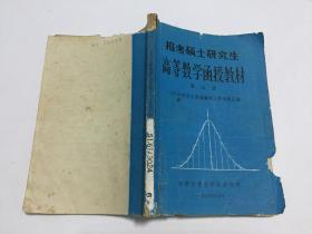 报考硕士研究生高等数学函授教材 第六册