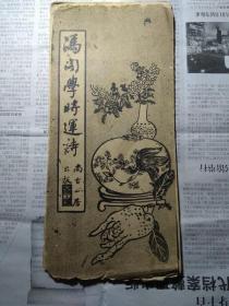 冯阁学时运诗(民国旧板,页间断裂,内容全,如图)