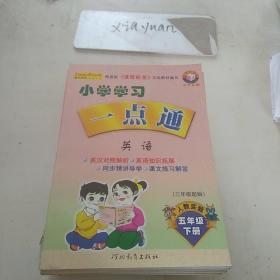 学习一点通人教实验版五年级 下册英语
