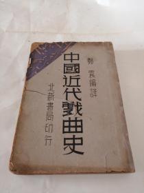 中国近代戏曲戏
