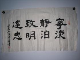【名人字画】苏州夏惠钦书法67*38CM