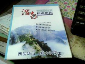 渭南招商地图