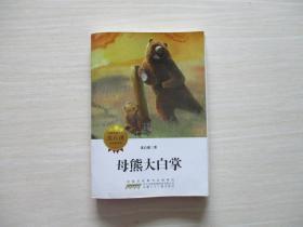 动物小说大王沈石溪自选精品集:母熊大白掌   061