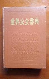世界议会辞典...16开本