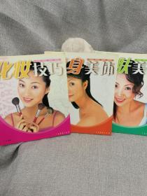 美容跟我学系列 化妆技巧 护肤美颜 瘦身美体3本书