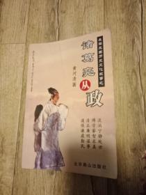 长篇三国历史文化故事之:(作者签名本)