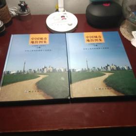 中国城市地价图集 上下册  1999-2008