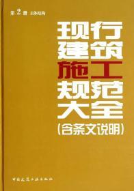 现行建筑施工规范大全 第2册 主体结构(含条文说明) 正版 本社   9787112161089