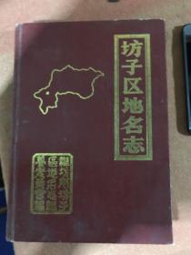 潍坊市坊子区地名志