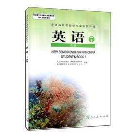 人教版课本新课标高中英语书选修7教材高中英语选修七教科书 人民教育出版社